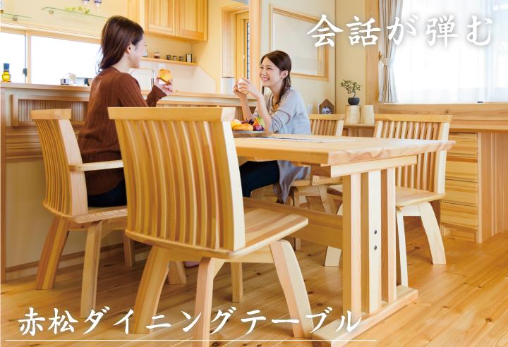 天然木の家具 赤松材のダイニングテーブル所沢市の彩建コーポレーション