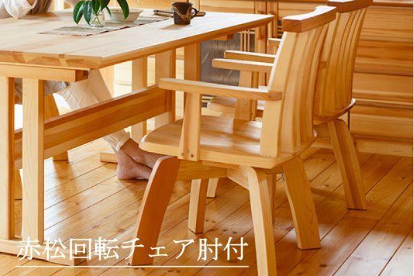 天然木のダイニングテーブル&チェア