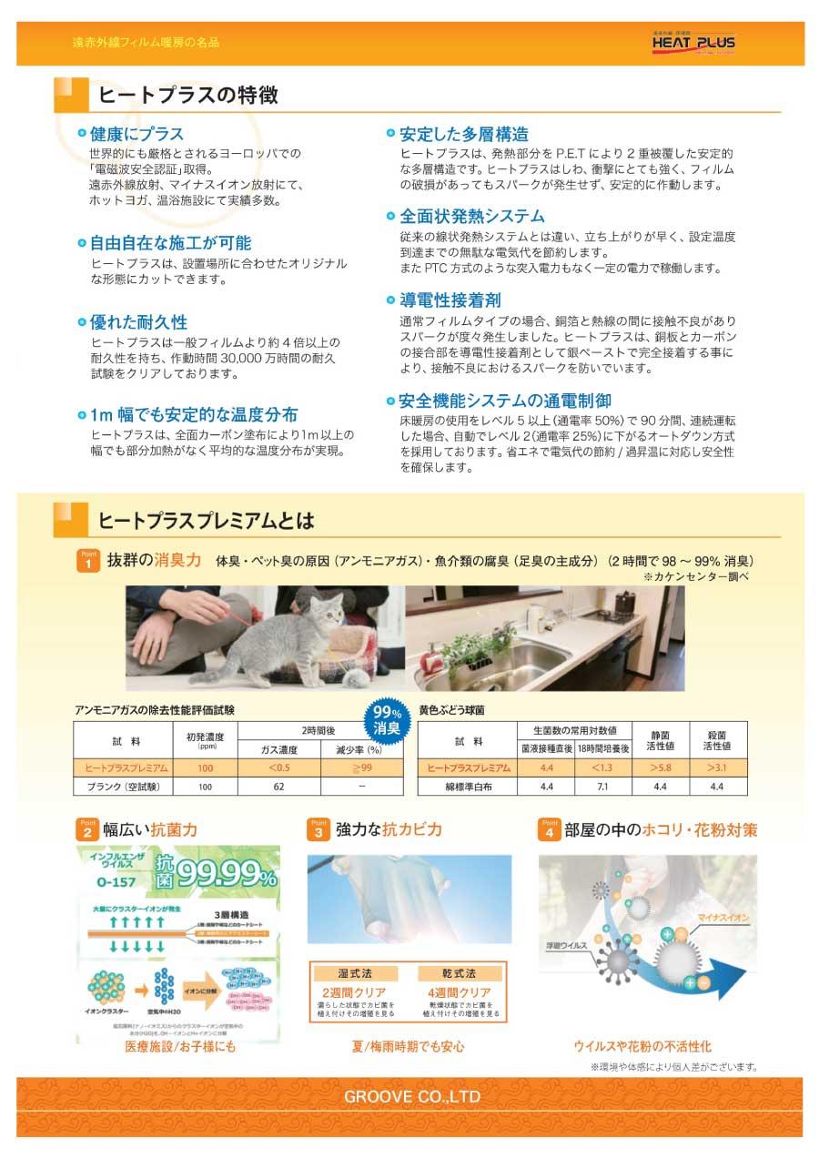 床暖房シート「ヒートプラス」の特徴