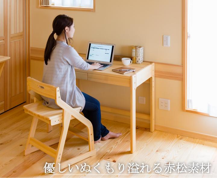 天然木の家具 赤松の学習机