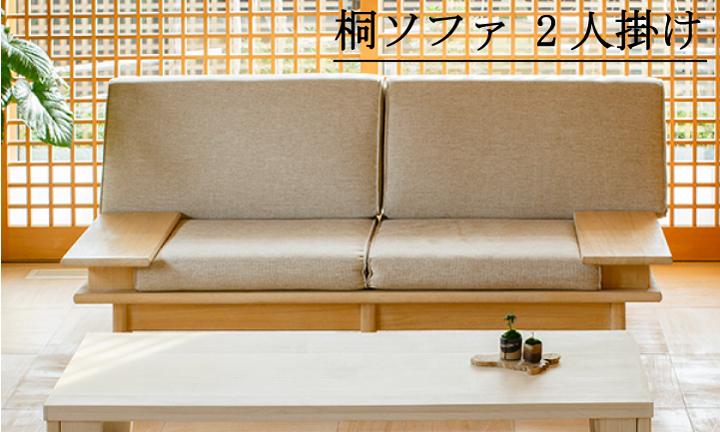 天然木の家具 桐のソファー2人掛け