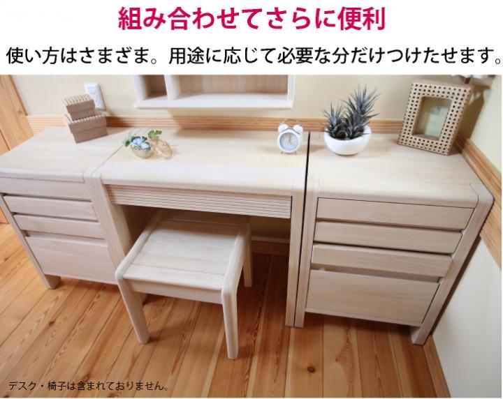 天然木の家具 組み合わせは自由