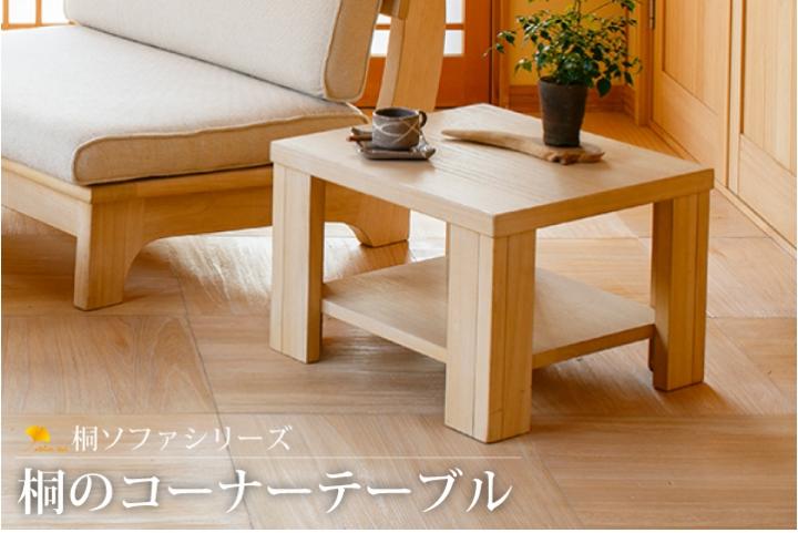 天然木の家具 桐のコーナーテーブル