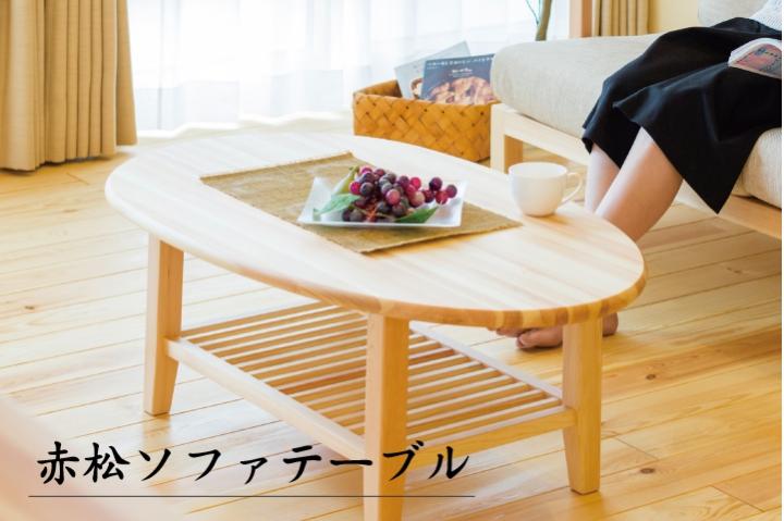 天然木の家具 赤松のソファーテーブル