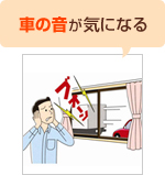 車の騒音が気になるを解決!内窓で防音リフォーム