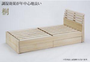 オリジナルの天然木のベッドプレゼント 彩建コーポレーション
