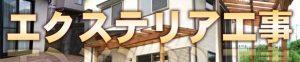 外構工事は所沢市の彩建コーポレーション