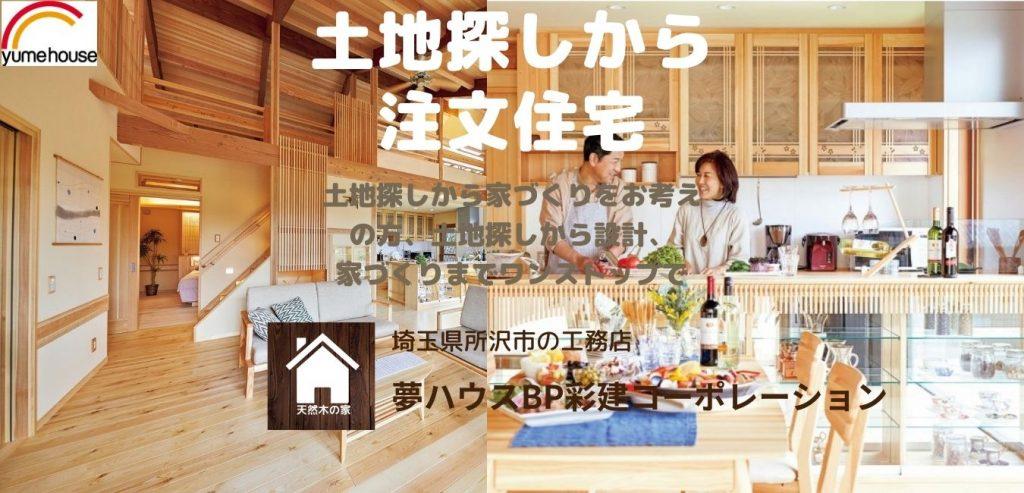 土地探しから注文住宅「木の家」